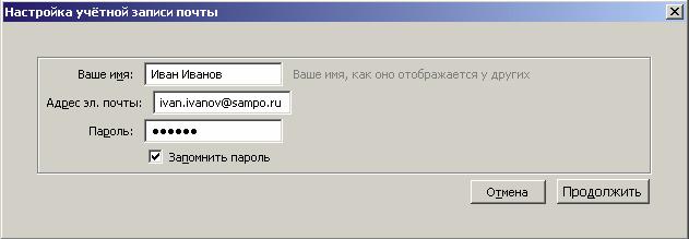 почты ру: